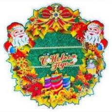 1185–2 Плакат «Рождественский венок» 43 см