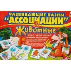 """Пазлы Ассоциации """"Животные"""""""