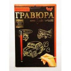 """Гравюры золотом А/5 """" Машинка """""""