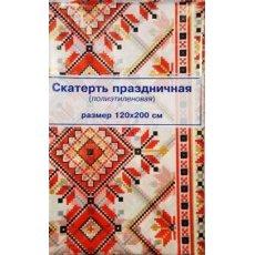 """Скатерть """"Праздничная"""",Код:001"""